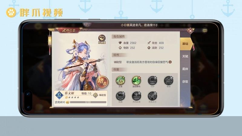 三国志幻想大陆吕布阵容推荐(6)