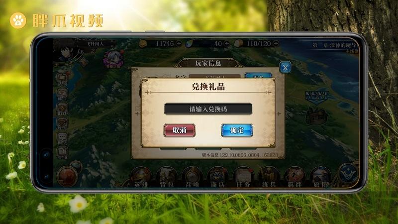 梦幻模拟战礼包码在哪里输入(3)