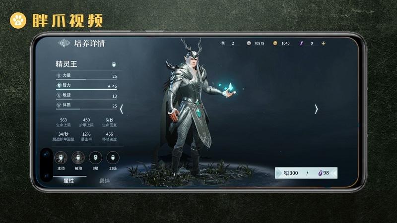 猎手之王英雄哪个好(5)