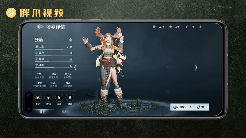 猎手之王英雄哪个好(8)