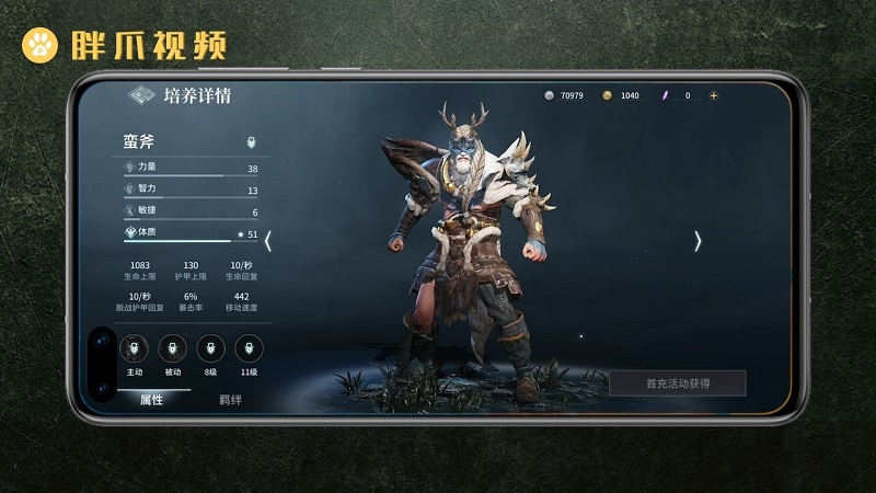 猎手之王英雄哪个好(7)