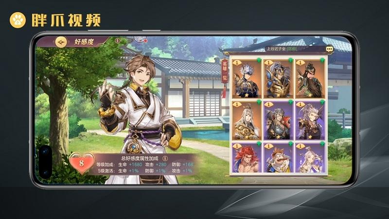 三国志幻想大陆好感度礼物怎么送(3)