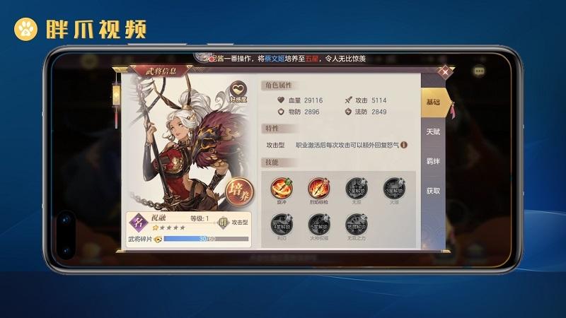 三国志幻想大陆关羽阵容推荐(6)