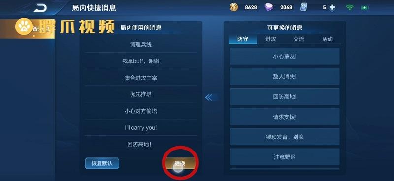 王者荣耀游戏中怎么更换快捷短语(3)