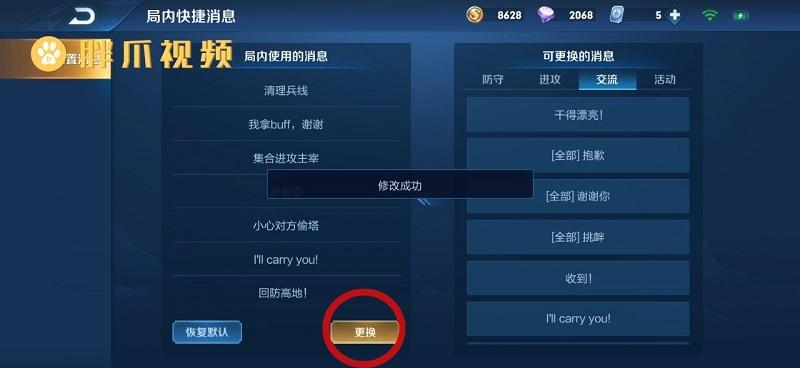 王者荣耀游戏中怎么更换快捷短语(7)