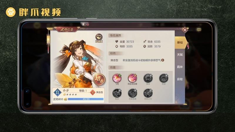 三国志幻想大陆孙策阵容(4)