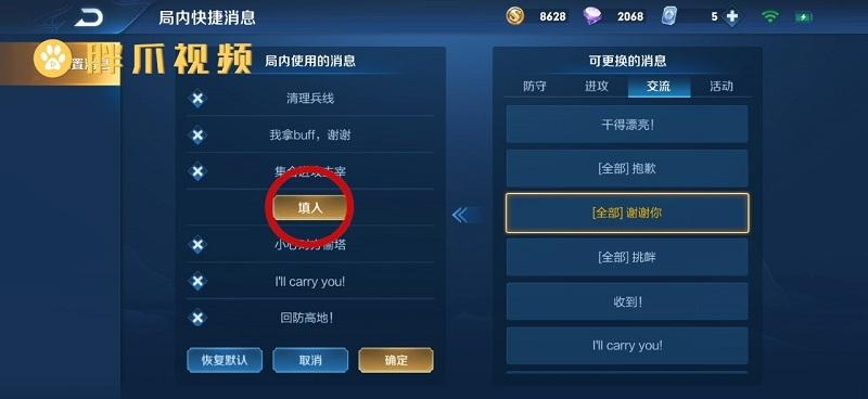 王者荣耀游戏中怎么更换快捷短语(6)