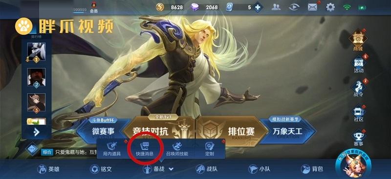 王者荣耀游戏中怎么更换快捷短语(2)