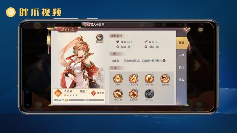 三国志幻想大陆女团阵容(1)