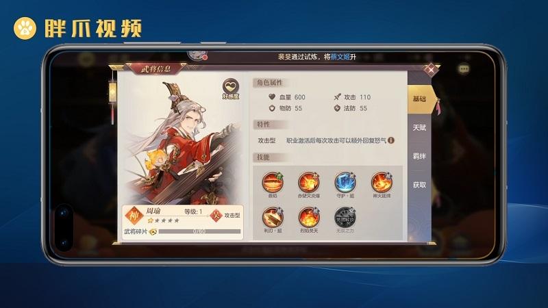 三国志幻想大陆关羽阵容推荐(3)