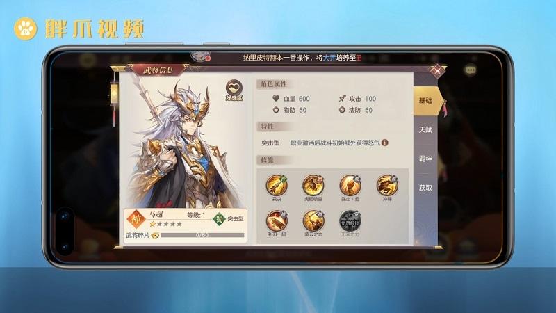 三国志幻想大陆马超最强阵容(1)