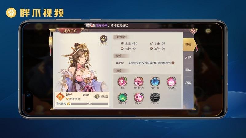 三国志幻想大陆女团阵容(3)