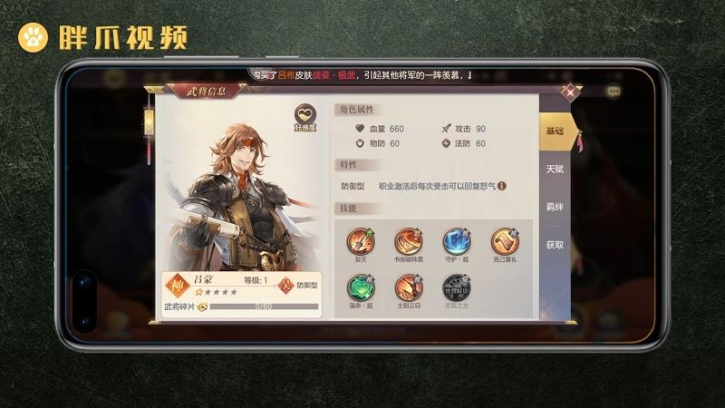 三国志幻想大陆孙策阵容(5)