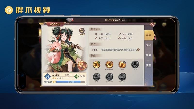 三国志幻想大陆女团阵容(5)