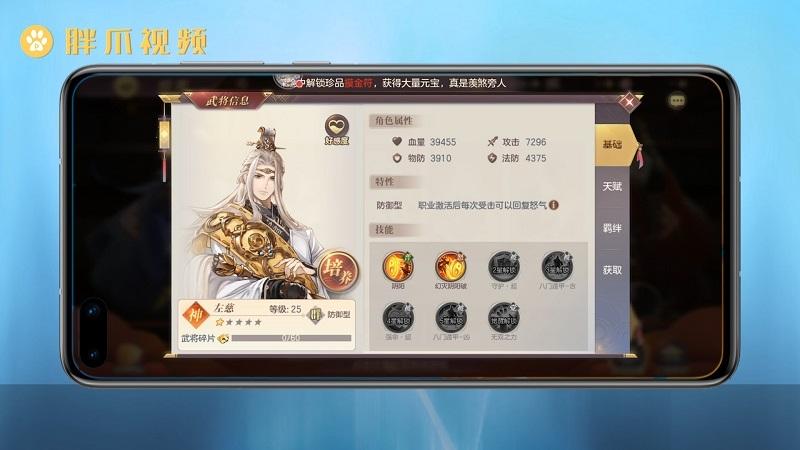 三国志幻想大陆马超最强阵容(6)