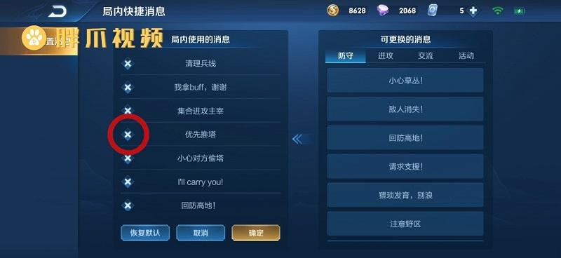 王者荣耀游戏中怎么更换快捷短语(4)