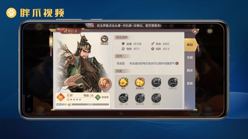 三国志幻想大陆关羽阵容推荐(1)