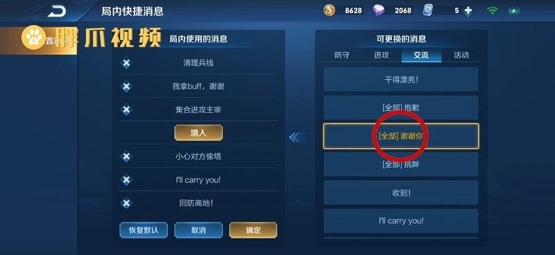 王者荣耀游戏中怎么更换快捷短语(5)