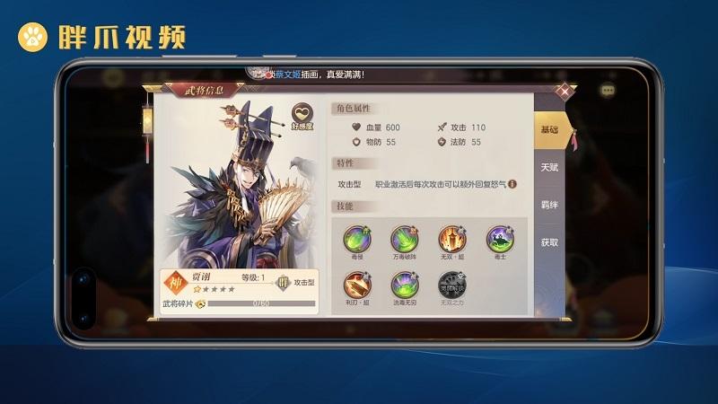 三国志幻想大陆关羽阵容推荐(5)