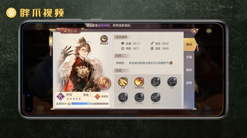 三国志幻想大陆孙策阵容(2)