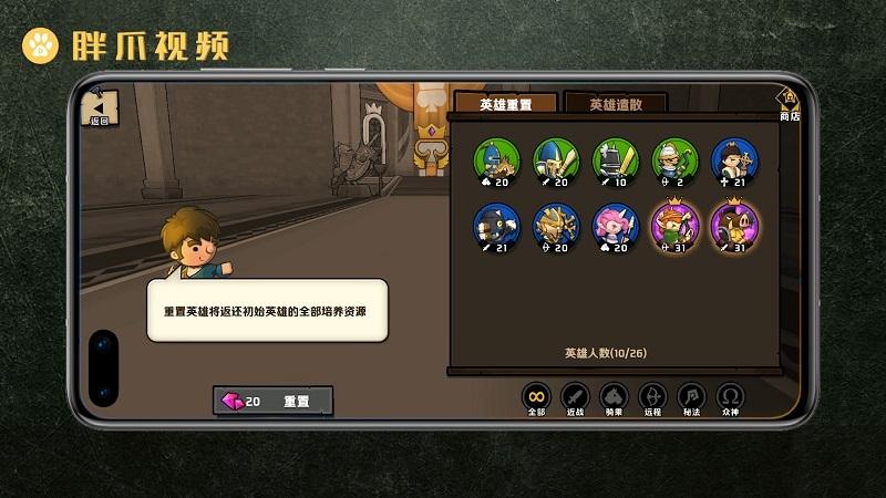 小小军团2如何分解英雄(3)