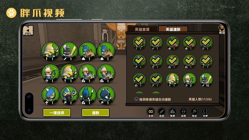 小小军团2如何分解英雄(5)