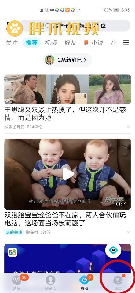 华为手机怎么下载欢乐斗地主(2)
