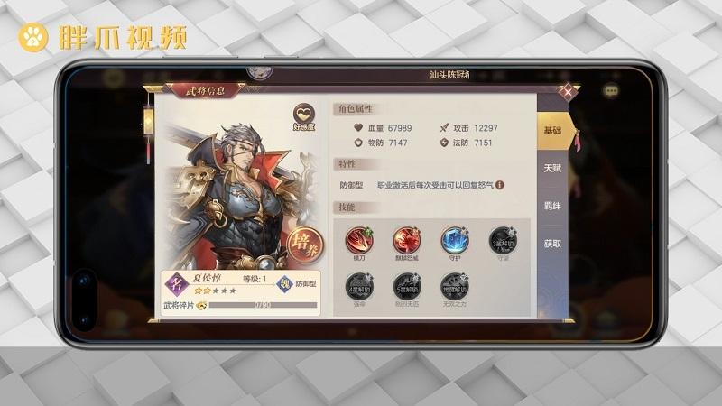 三国志幻想大陆魏国最强阵容(4)