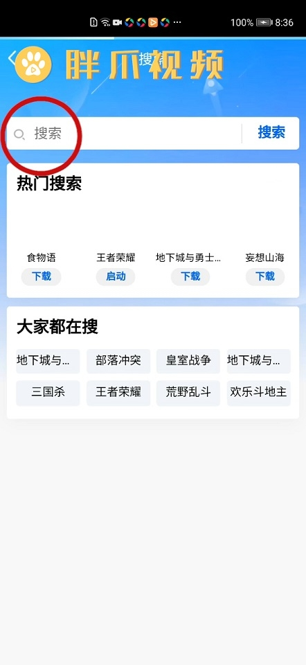 华为手机怎么下载欢乐斗地主(4)