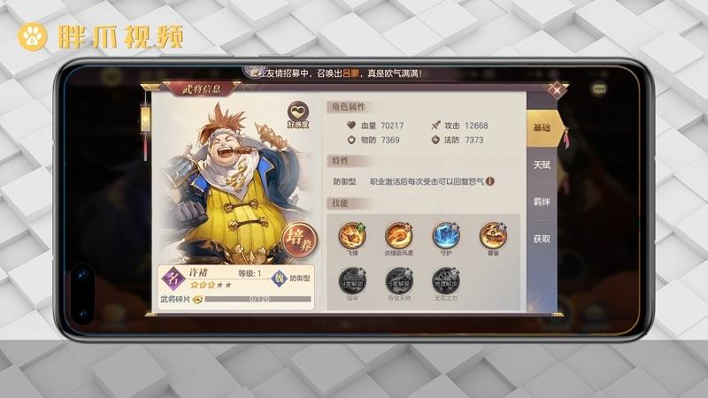 三国志幻想大陆魏国最强阵容(5)