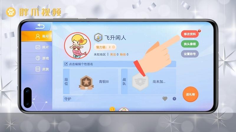 贪吃蛇大作战怎么改名字和头像(2)