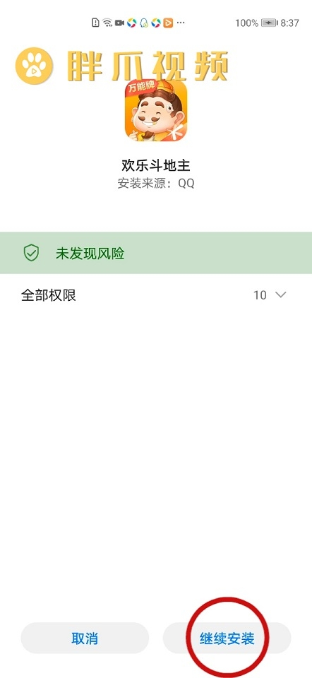 华为手机怎么下载欢乐斗地主(6)