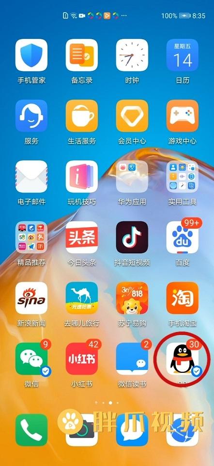 华为手机怎么下载欢乐斗地主(1)