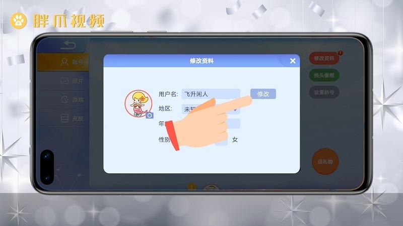 贪吃蛇大作战怎么改名字和头像(3)