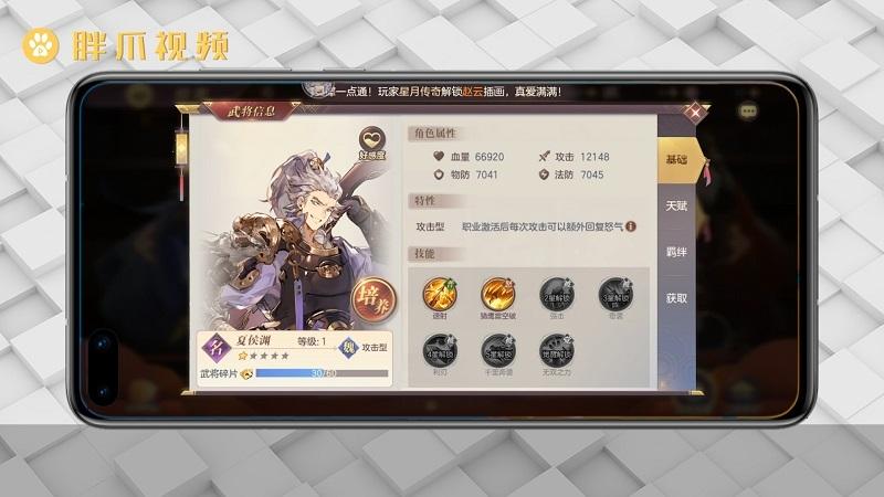 三国志幻想大陆魏国最强阵容(3)