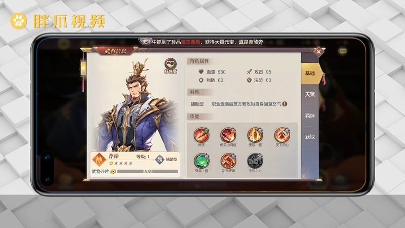 三国志幻想大陆魏国最强阵容(1)