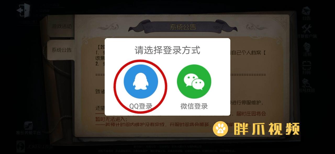 第五人格怎么用qq登录(1)