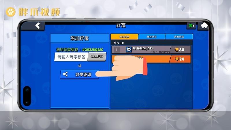 荒野乱斗如何加好友(4)