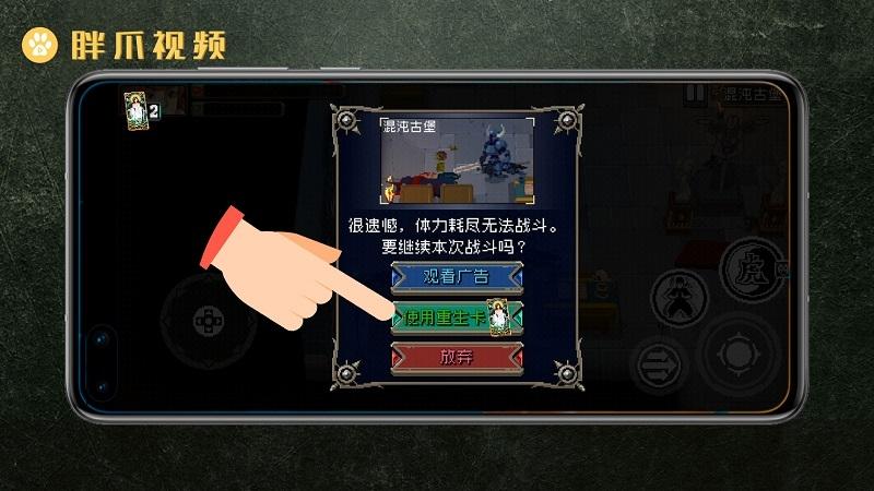 战魂铭人角色怎么复活(2)