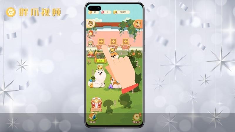 家居改造王宠物狗怎么合成(2)