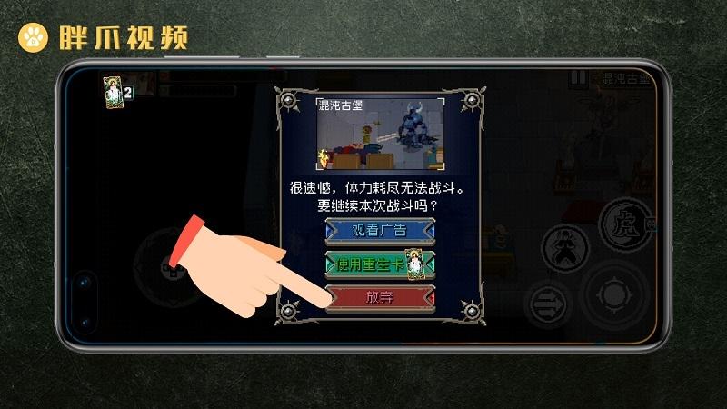 战魂铭人角色怎么复活(3)
