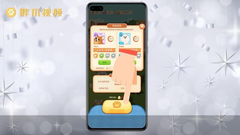 家居改造王宠物狗怎么合成(4)