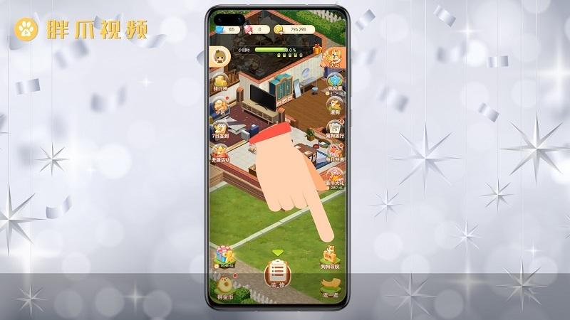 家居改造王宠物狗怎么合成(1)