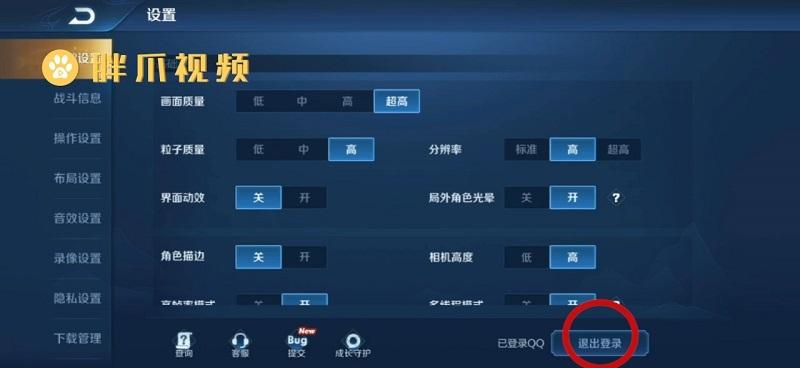王者荣耀怎么换号登录(2)