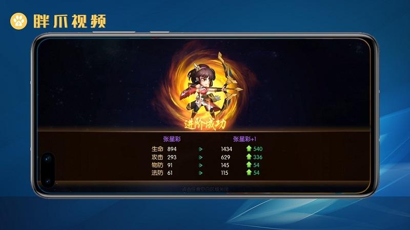 乱世三国志武将怎么进阶(5)