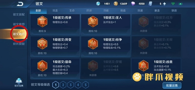 王者荣耀铭文怎么买(2)