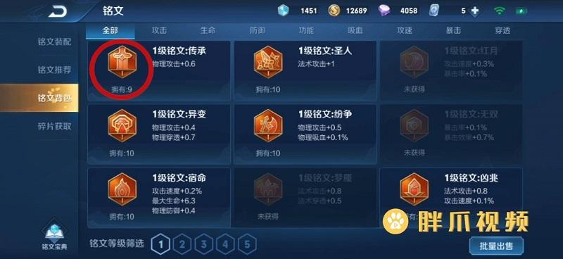 王者荣耀铭文怎么买(3)