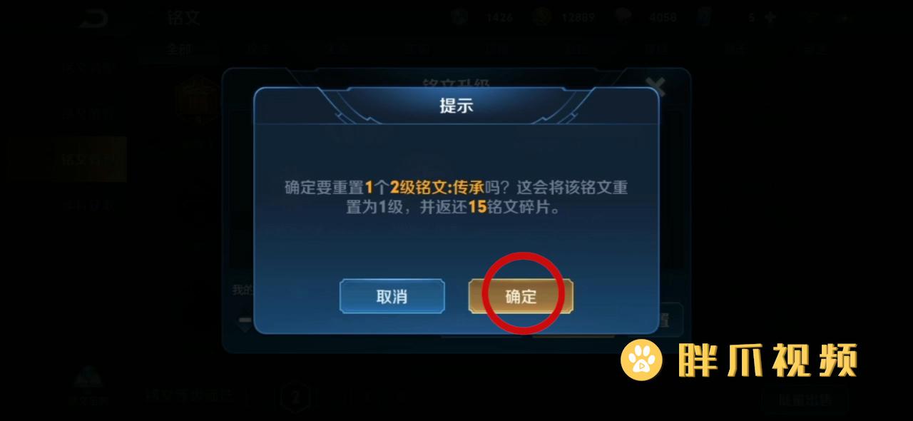 王者荣耀铭文怎么卖(5)