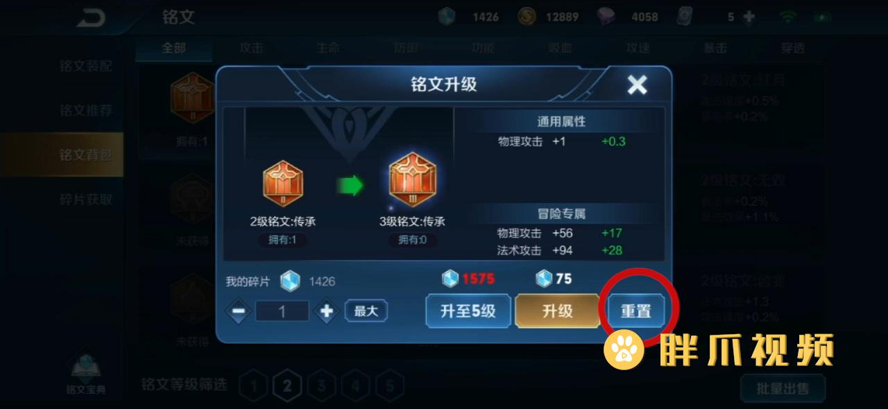王者荣耀铭文怎么卖(4)