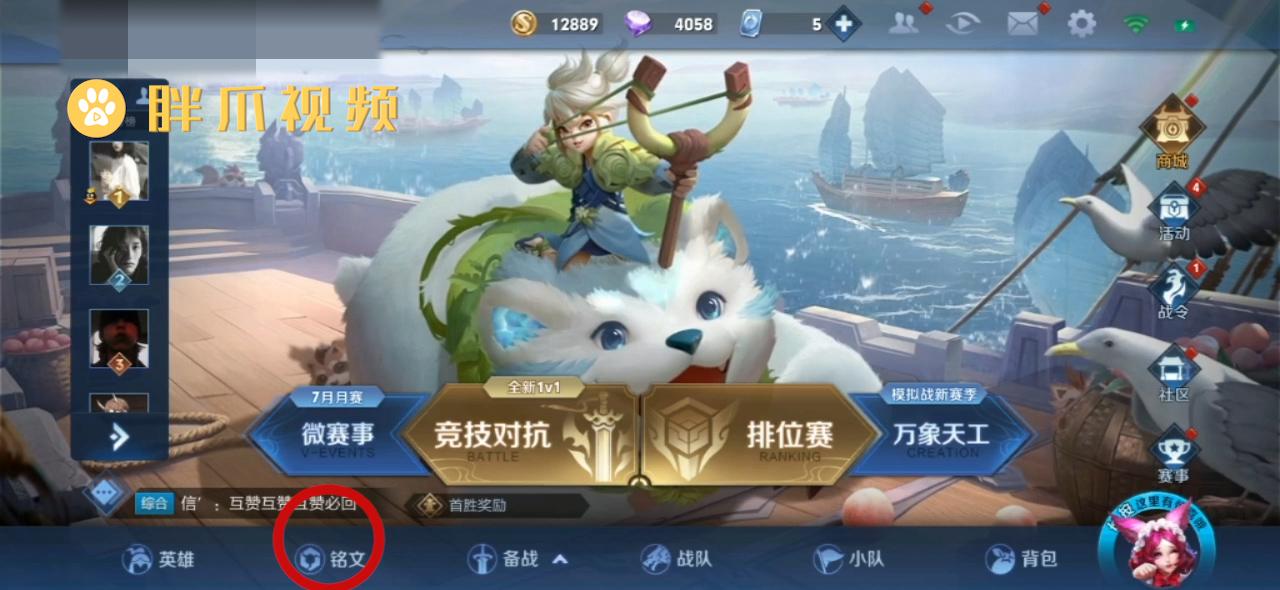 王者荣耀铭文怎么卖(1)